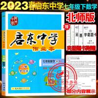 启东中学作业本七年级上数学北师版2022版