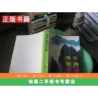 【二手9成新】青年旅游手册中国青年货号21-7