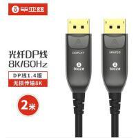 光纤DP线1.4版8K数字高清公对公视频连接线165hz/144Hz转接线HX35