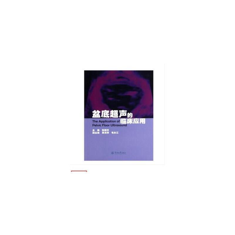 电子版PDF格式 电子书盆底超声的临床应用_张新玲编2013(彩图)