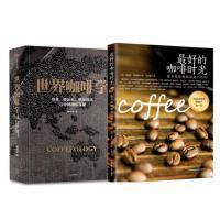 世界咖啡学 韩怀宗 精品咖啡书籍 你不懂咖啡要看咖啡入门教科书+最好的咖啡时光 咖啡入门教科书 精品咖啡学 咖啡书籍手
