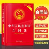 *版中华人民共和国合同法(实用版)