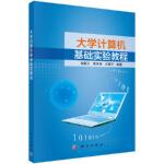 【全新正版】大学计算机基础实验教程 骆斯文,黎升洪,刘喜平 9787030557322 科学出版社
