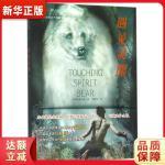 国际大奖小说成长版――遇见灵熊 【美】班麦可森/著 李畹琪/译 新蕾出版社