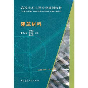建筑材料 钱晓倩詹树林金南国 9787112105311 中国建筑工业出版社 正版图书,欢迎选购