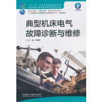 典型机床电气故障诊断与维修 邱寿昆 主编 9787513558006 外语教学与研究出版社
