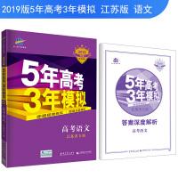 53高考 2019B版专项测试 高考语文 5年高考3年模拟 江苏省专用 五年高考三年模拟 曲一线科学备考