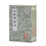 山谷诗集注(平)(全二册)(中国古典文学丛书)