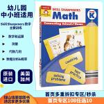 【学前级数学练习】Skill Sharpeners Math Grade PreK 美国加州数学技巧技能铅卷笔刀练习册