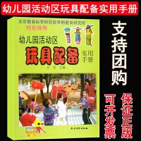 正版 幼儿园活动区玩具配备使用手册 北京市教育委员会学前教育处 3-6岁儿童学习与发展指南解读幼儿园教育指导纲要细则