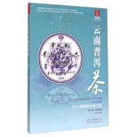 云南普洱茶 春(2015)9787541691768