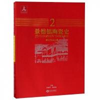 景德镇陶瓷史(2唐五代宋元卷)(精)