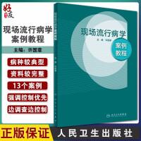 现场流行病学案例教程 许国章主编 人民卫生出版社9787117236058