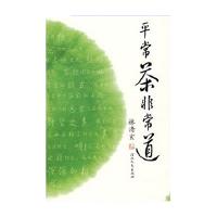 平常茶 非常道――启发精选好书 9787543467743 林清玄 河北教育出版社