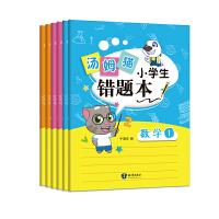 全6册汤姆猫小学生错题本 小学生一年级二年级语文数学英语英文专用语数英小学霸订错神器三四五六改错题集纠错纠正整理全套装