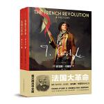 法国大革命:一部历史(精装全2册)