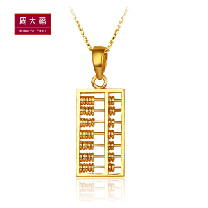 周大福 定价足金锦绣中华如意算盘黄金定价吊坠R7002>>定价