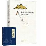 畅销书籍 牧羊少年奇幻之旅+中华国学经典精粹・蒙学家训必读本任意一本
