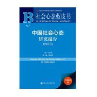 社会心态蓝皮书:中国社会心态研究报告(2018)