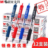 晨光按动中性笔K35水笔芯0.5mm文具蓝黑签字笔教师红笔考试碳素笔水性笔批发医生护士学生墨蓝印刷定制高考