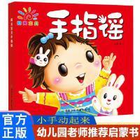 阳光宝贝幼儿手指谣书认物宝宝动作游戏书儿童早教书0-3岁婴儿启蒙认知儿歌书绘本幼儿入园准备儿童书1-2岁婴儿游戏绘本