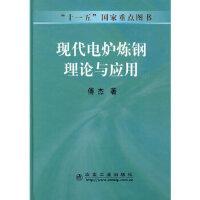 【全新正版】现代电炉炼钢理论与应用傅杰 傅杰 9787502448387 冶金工业出版社