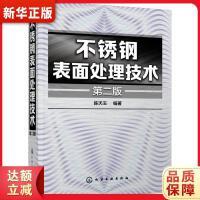 不锈钢表面处理技术(第二版) 陈天玉 化学工业出版社 9787122256614 新华正版 全国85%城市次日达