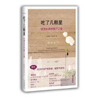 吃了几颗星:欧洲米其林餐厅之旅 陈家康、 肖莹莹 北京出版社 9787200099881 新华正版 全国85%城市次日