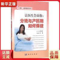 让医生告诉你:分娩与产褥期保健 朱丽萍 9787030424266 科学出版社 新华正版 全国70%城市次日达