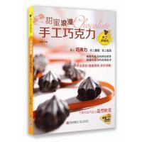 甜蜜浪漫-手工巧克力9787543682627青�u出版社【正版直�l】