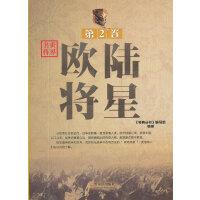 (将典丛书)世界名将.第2卷――欧陆将星
