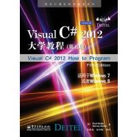 Visual C# 2012大学教程(第五版)