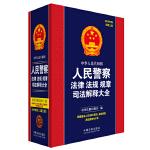 中华人民共和国人民警察法律法规规章司法解释大全(2019年版)(总第三版)