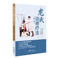 龙氏治脊疗法(第二版)