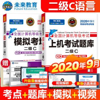 2020年3月全国计算机等级考试二级C语言上机考试题库+模拟考场2级C真考题库(套装共2册)