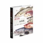 菜市场鱼图鉴(自然观察丛书)