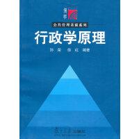 行政学原理/公共管理通用系列