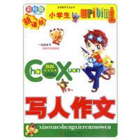 金色童年作文丛书:小学生写人作文(彩绘版) 瑞全 9787530656716