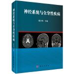 正版 神经系统与全身性疾病 精装 董为伟主编 科学出版社