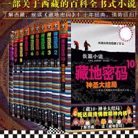 藏地密码全套共10册 何马著西藏书籍西藏百科全书式小说中国现当代文学侦探悬疑推理长篇小说 藏地密码正版包邮全集 正版书