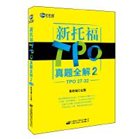 【新书店正版】新托福TPO真题全解2(TPO27-32)--新航道英语学习丛书彭铁城9787500140160中国对外