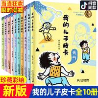 我的儿子皮卡 全套10册 新版曹文轩文集系列