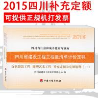 2015四川省建设工程工程量清单计价定额 补充定额及定额解释(一)绿色建筑工程 雕塑艺术工程 钢筋混凝土箱型拱桥补充预