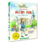 桂冠国际大奖儿童文学 向上吧!玛歌