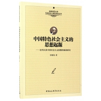 中国特色社会主义的思想起源--近代以来中国社会主义思想的演进研究/陕西师范大学马克思主义理论研究丛书