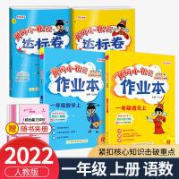 黄冈小状元作业本达标卷一年级上册语文数学部编人教版全套4本