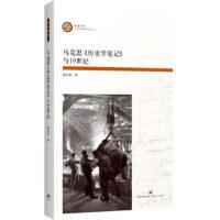 【二手书9成新】马克思《历史学笔记》与19世纪林国荣9787208110885上海人民出版社