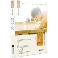 【二手书正版9成新】终于等到遇见你,然澈,江苏文艺出版社,9787539967493