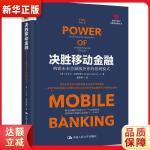 决胜移动金融:构建未来金融服务业的赢利模式 [美]沙卡尔・克里希南(Sankar Krishnan) 中国人民大学出版