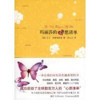 玛丽莎的心愿清单 思默林斯基,刘玉兰 云南人民出版社 9787222055773